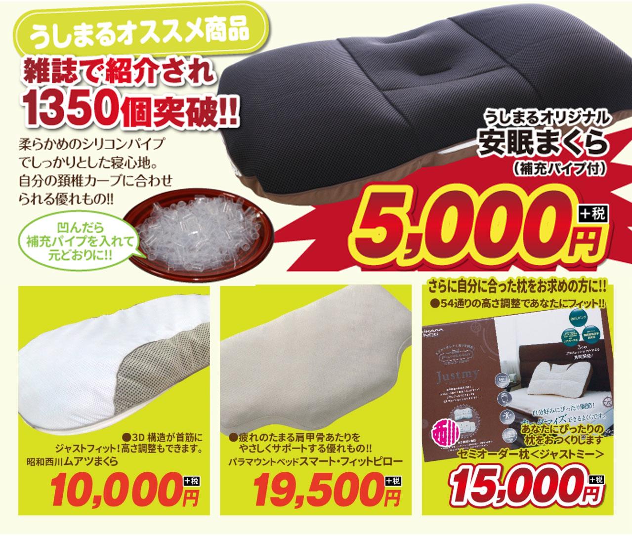 うしまるオリジナル安眠まくら、パラマウントベッドスマートフィットピロー、B-AIR枕、セミオーダー枕 ジャストミー