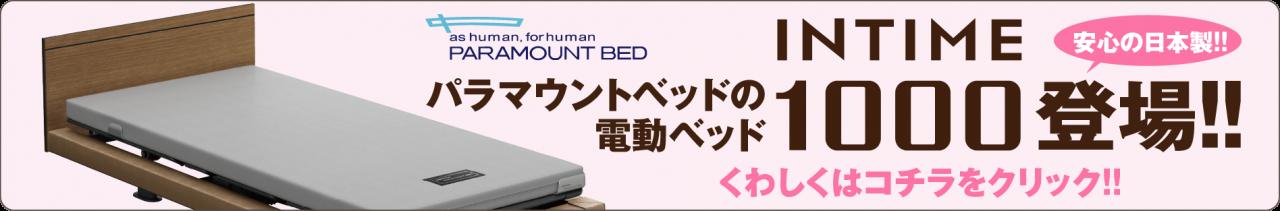 パラマウントベッドの電動ベッドINTIME1000登場!!