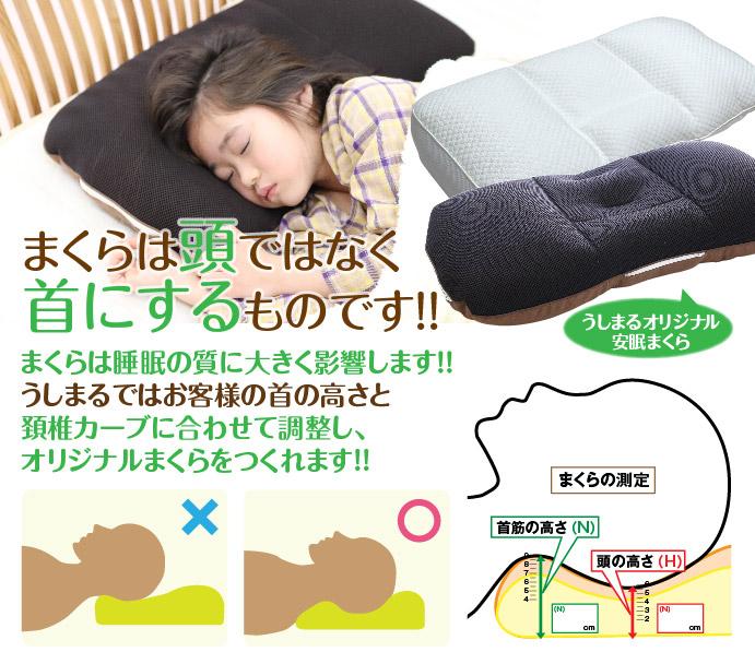 まくらは頭ではなく首にするものです!!まくらは睡眠の質に大きく影響します!!うしまるではお客様の首の高さに合うオリジナルまくらをつくれます!!