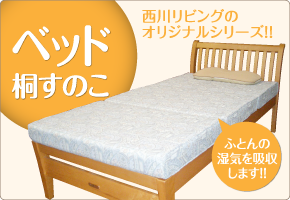 うしまる ベッド